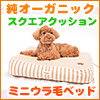 オーガニックコットンのドッグベッド